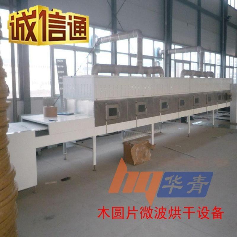 圆木片胶合板微波干燥设备 刨花板 高频木材微波干燥设备 隧道式