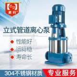 GD72多級離心泵,高壓高揚程水泵,立式不鏽鋼泵