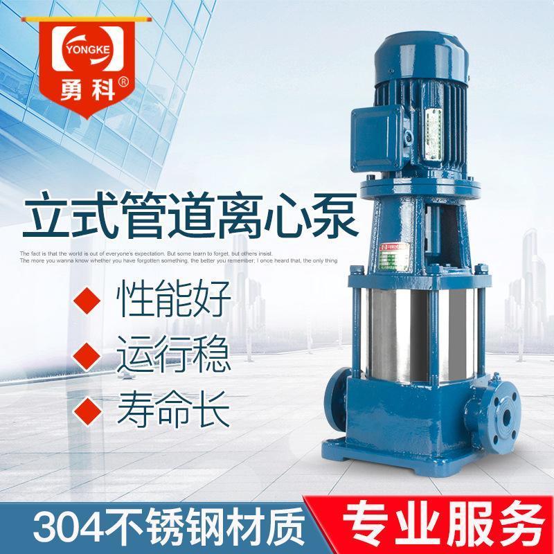 GD72多级离心泵,高压高扬程水泵,立式不锈钢泵