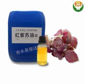 廠家供應天然植物精油 紅紫蘇精油 優質單方紅紫蘇葉油歡迎拿樣
