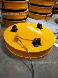 廢鋼廢料起重吸盤 MW-130L/1圓形強磁吸盤