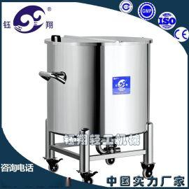 移动式敞口加热储罐 不锈钢化工储罐 保温液体储罐 出口品质