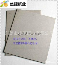 生产加工5.0MM双灰纸板,灰底黑纸板灰底白纸板  纸进口灰板纸