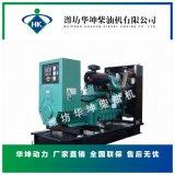 长期供应80kw康明斯柴油发电机组 三相电24V启动 80千瓦纯铜电机