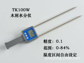 生物燃料专用水分测定仪,生物颗粒水分仪TK100W