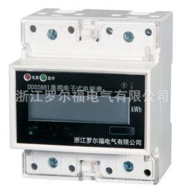 单相卡轨式电能表 导轨表生产厂家