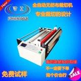 PET保护膜切膜机PVC膜裁剪机保护膜自动裁切机切膜速度快省时省力