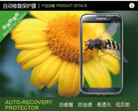高清手机保护膜,IPHONE5自动修复膜