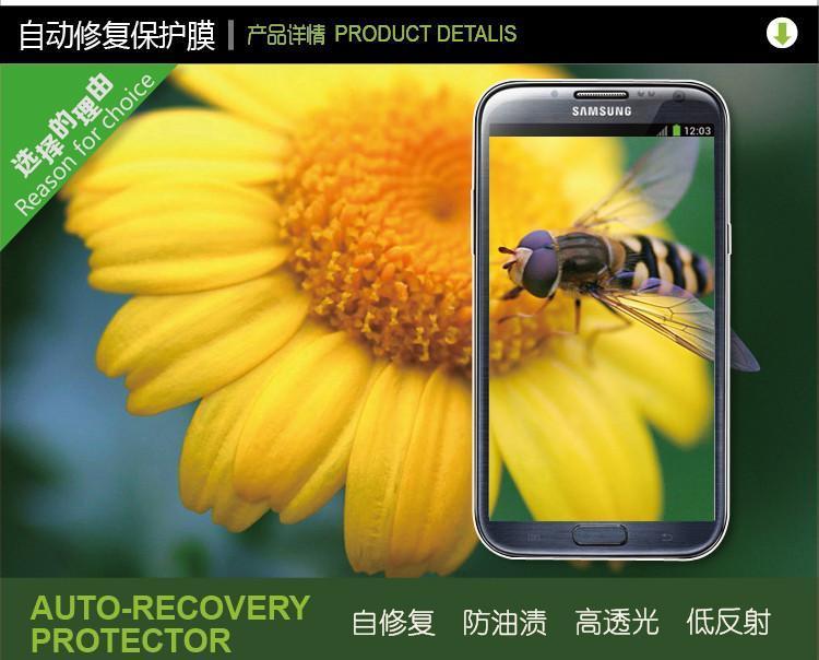 高清手機保護膜,IPHONE5自動修復膜