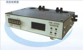 PIR-250智能综合保护器