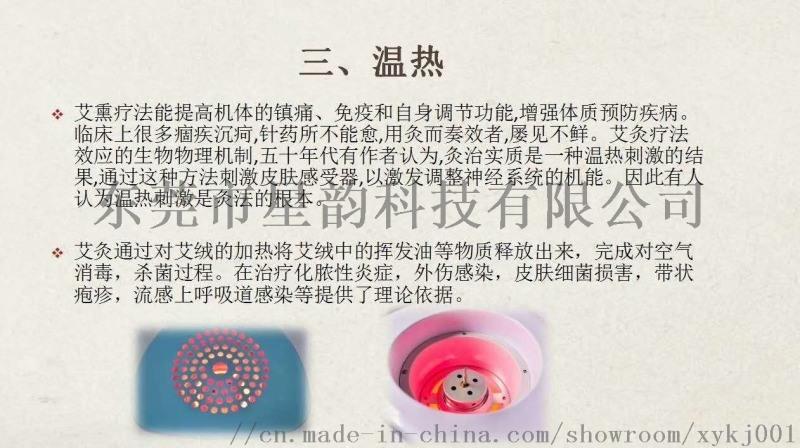 工厂直销招代理星韵珍艾子午艾灸仪多功能坐灸仪