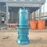 云南900QZB-50井筒式潜水轴流泵 \个性订制