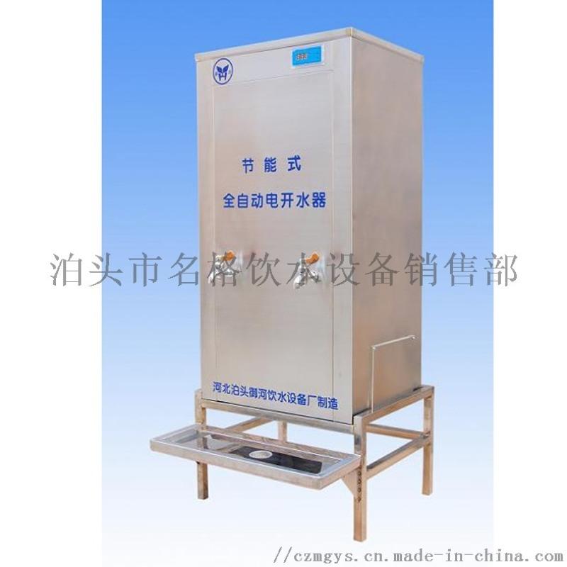 2020款衝出水臺式5000L熱推式電熱水器