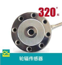 QLLF 轮辐传感器 测力传感器  称重传感器