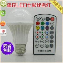 LED智能球泡灯 调光球泡灯 红外线遥控球泡灯 厂家直销 包邮