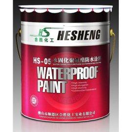 品牌厂家   环保型防水材料 合胜防水HS-05水固化聚氨酯防水涂料