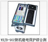 微机继电保护综合测试仪★★武高电测专注电力检测