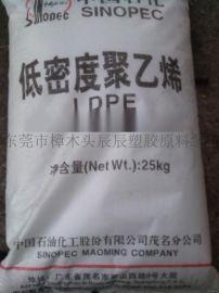 LDPE中石化燕山LD450 农用大棚膜LDPE食品包装膜