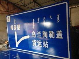 青海西宁道路交通指示牌公路标志牌制作路牌制作加工