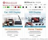 117屆廣交會,車機同屏互聯新品上市,安卓Miracast, 蘋果Airplay 同屏互動