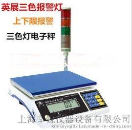 15kg上下限三色灯闪亮电子秤英展AWH(SA)检测报警灯称