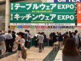 2016年日本食具展