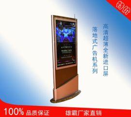 47寸灰将军安卓版高清播放器广告机LED液晶广告显示屏高清播放器苹果款落地