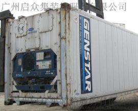 開利69NT40系列冷凍冷藏集裝箱