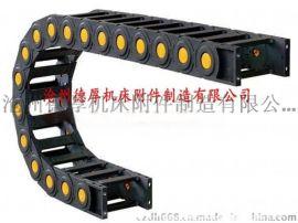 锯床专用尼龙拖链 塑料拖链