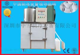 中雪1吨片冰机价格(专业片冰机厂家)