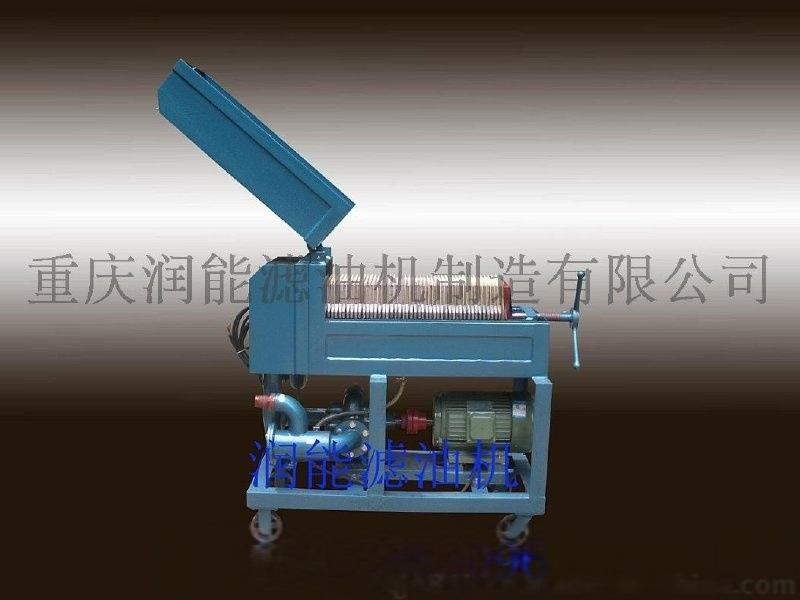 LY-500板框式濾油機