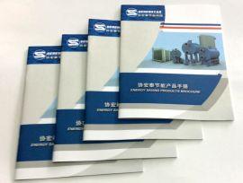 德泰印务 画册印刷企业宣传册印刷 海德堡四色印刷