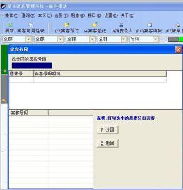 中软酒店管理系统合作厂商商务酒店管理系统