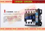 LC1   CJX2-1201交流接触器
