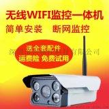 无线摄像头家用室外防水高清夜视监控器wifi手机远程插卡录像机