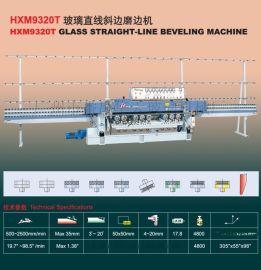华天玻璃加工设备, HXM9320T玻璃直线斜边磨边机