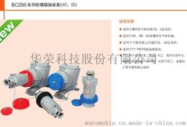 BCZ85-16A 防爆插接装置 防爆插头 防爆插销 防爆插座