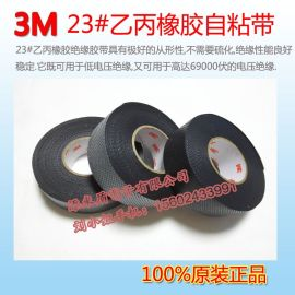3M 23#电工胶带|3M电气绝缘胶带 广东批发