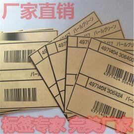 厂家直销 条码纸标签 铜版不干胶 牛皮纸不干胶