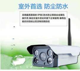无线摄像头防水室外高清网络摄像机 WIFI远程监控 摄像头厂家 摄像机深圳工厂直销