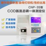COD氨氮总磷检测仪 COD快速测定仪