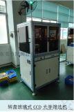 【阳腾】非标自动化 全自动CCD光学影像检测机 螺丝螺母筛选机