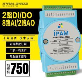 模拟/数字量AI/O DI/0混合RS485采集模块 0-10vmodbus rtu高速AD