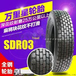 万里星轮胎SDR03 295/80R22.5 货车轮胎 平板车/拖车/集装箱车中长途运输轮胎