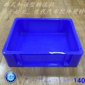 厂家直销4800-150韩式加强型物流箱塑料箱周转箱