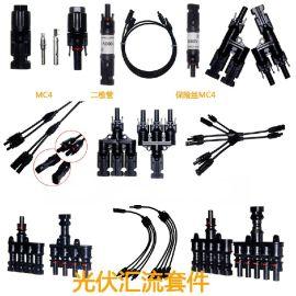汉能薄膜组件 光伏汇流套件 MC4光伏专用连接器