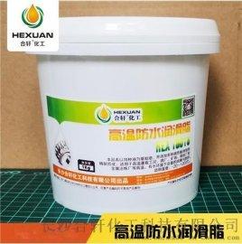 供应浙江200度高温防水润滑脂,专业防水、防锈、防腐抗磨-合轩化工