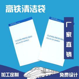 广州厂家定制动车清洁袋 高铁清洁袋