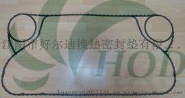 GEA 基伊埃钛板冷却器橡胶垫VT2508