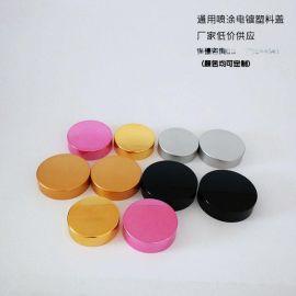 厂家供应各种通用塑料盖 UV电镀塑料盖 ABS塑料盖